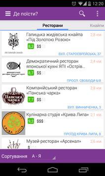 Lviv Events screenshot 2