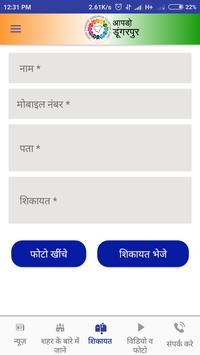 Aapdo Dungarpur आपड़ो डूंगरपुर apk screenshot