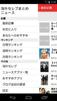 海外セレブまとめニュース apk screenshot