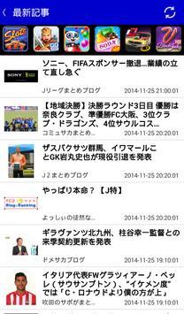 サッカーまとめニュース poster