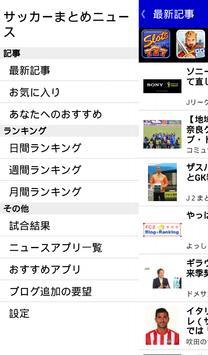 サッカーまとめニュース apk screenshot