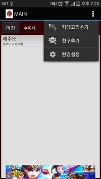 사진첩공유 poster