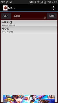 사진첩공유 apk screenshot