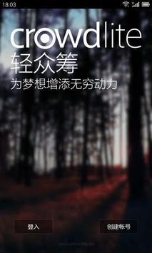 轻众筹 poster