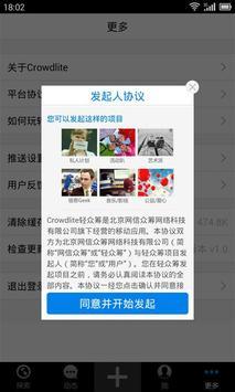 轻众筹 apk screenshot