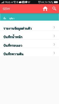 SIDH apk screenshot