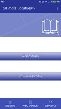 Словарь-переводчик Ultimate Vocabulary apk screenshot