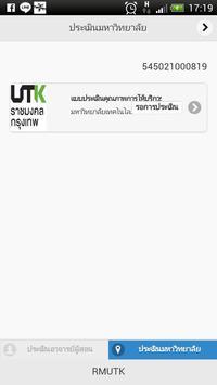 UTK Teacher Assessment apk screenshot