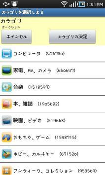 ヤフオク検索エージェント apk screenshot