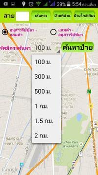 BangkokBuses screenshot 4