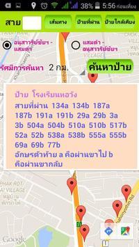 BangkokBuses screenshot 7
