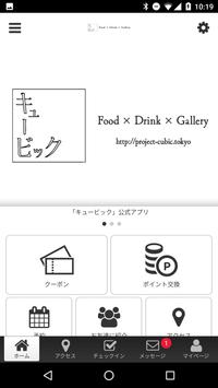 キュービック Food×Drink×Gallery screenshot 1