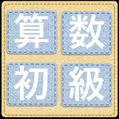 Simple Calculation icon