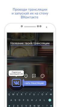 Прямые трансляции Projector apk screenshot