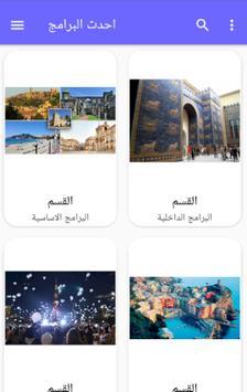اللمى للسفر والسياحة poster