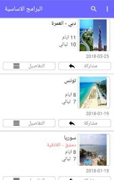 اللمى للسفر والسياحة screenshot 1