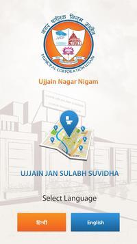 Ujjain Jan Sulabh Suvidha screenshot 1