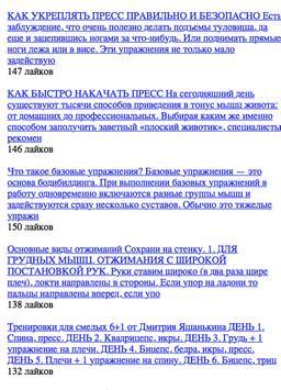 Прокачка пресса poster