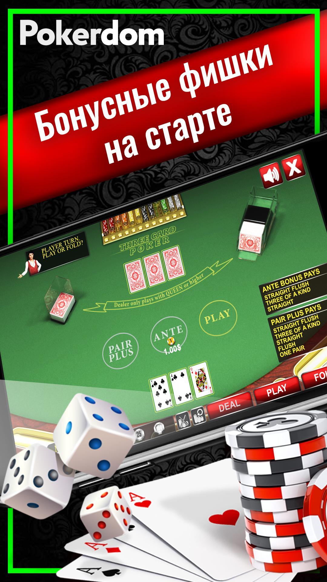 Покер дом играть онлайн an i казино рулетка с бездепозитным бонусом