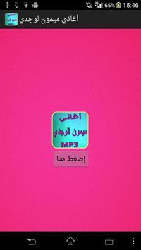 أغاني ميمون الوجدي بدون نت poster