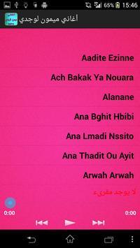 أغاني ميمون الوجدي بدون نت apk screenshot