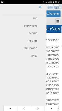 קורסי אונליין ללימוד אנגלית screenshot 2