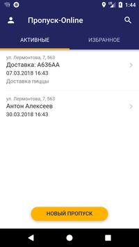 Пропуск.Online screenshot 1