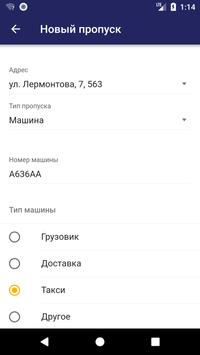 Пропуск.Online screenshot 2