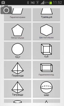 Свойства геометрических фигур poster