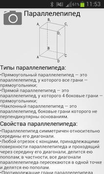 Свойства геометрических фигур screenshot 1