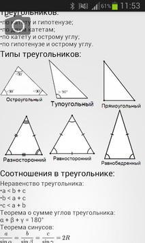 Свойства геометрических фигур screenshot 2