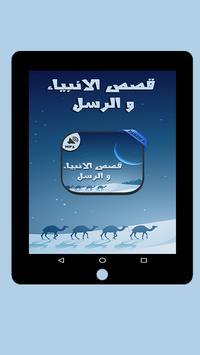 prophets stories part 2 apk screenshot