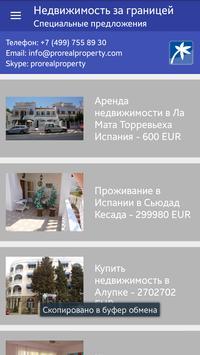 Property abroad apk screenshot