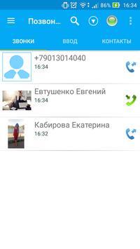 CRM-система «Простой бизнес» apk screenshot