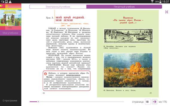 Учебники Просвещение 截圖 5