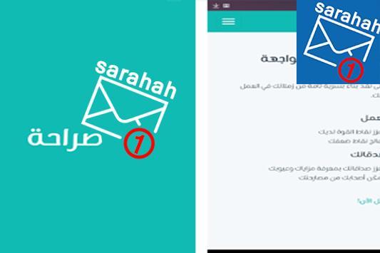 sarahah-صراحه  ART HD screenshot 2