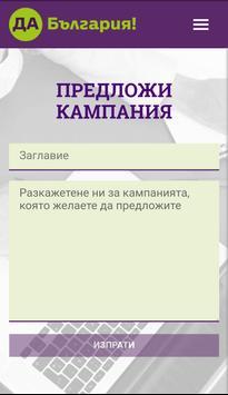 Da, Bulgaria screenshot 3