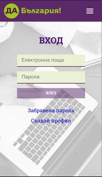 Da, Bulgaria screenshot 4