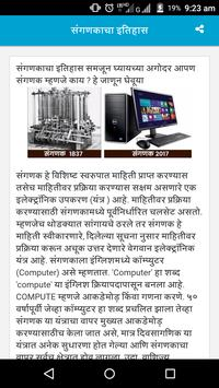 Computers In Marathi apk screenshot