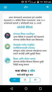 Computers In Marathi screenshot 1