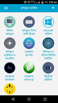 Computers In Marathi screenshot 2