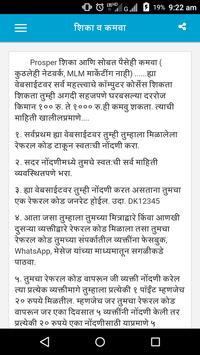 Computers In Marathi screenshot 3