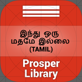 Short Article 1 (TAMIL) icon