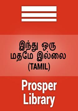 Short Article 1 (TAMIL) poster