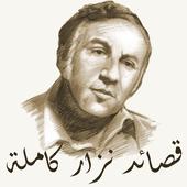 قصائد نزار قباني كاملة icon