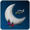 رسائل رمضان المميزة أيقونة