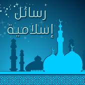 رسائل إسلامية icon