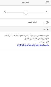 رسائل إسلامية screenshot 5