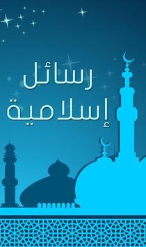 رسائل إسلامية poster