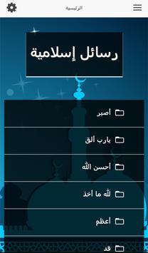 رسائل إسلامية screenshot 1